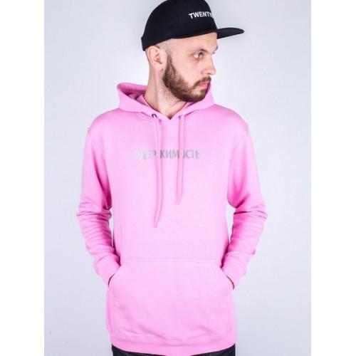 Худи розовый-Одержимость